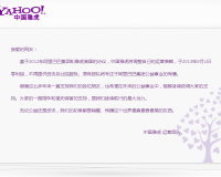 Yahoo cn goodbye